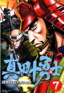 真田十勇士 7