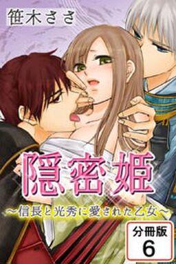 隠密姫~信長と光秀に愛された乙女~ 【分冊版】(6)