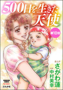 500日を生きた天使(分冊版)