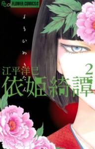 依姫綺譚 2