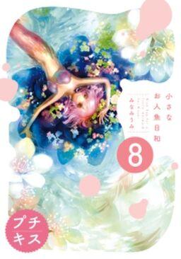 小さなお人魚日和 プチキス(8)