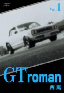 GT roman 1巻