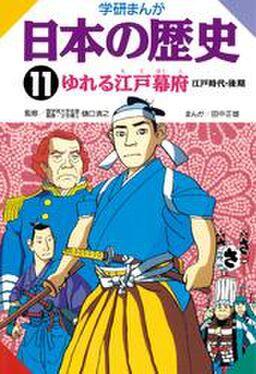 学研まんが日本の歴史 11 ゆれる江戸幕府