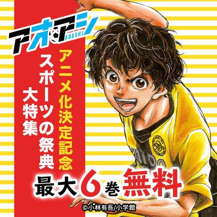 『アオアシ』アニメ化決定記念!スポーツの祭典大特集