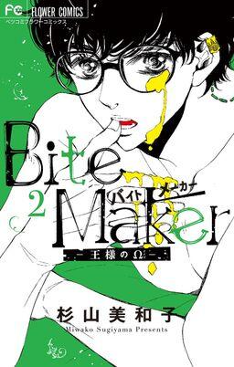 Bite Maker ~王様のΩ~ 2