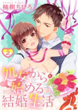【ショコラブ】処女から始める結婚生活(2)