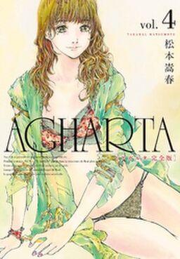 AGHARTA - アガルタ - 【完全版】 4巻
