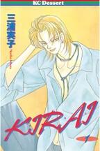KIRAI(1)