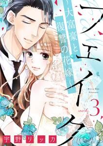 フェイク~大富豪と復讐の花嫁~(3)