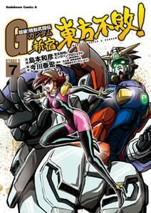 超級!機動武闘伝Gガンダム 新宿・東方不敗!(7)