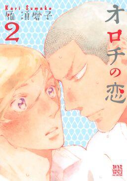 オロチの恋(2)