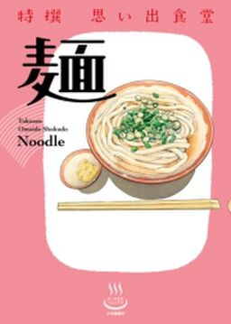 特撰思い出食堂 麺(1)