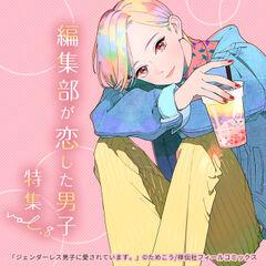 【編集部おすすめ漫画★10選】編集部が恋した男子コレクション