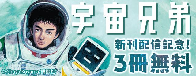 『宇宙兄弟』新刊配信記念フェア