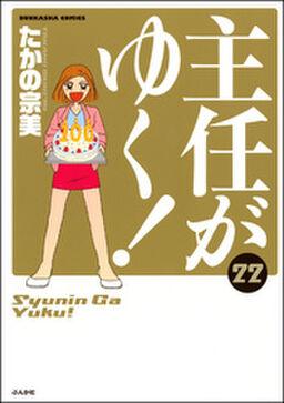 主任がゆく! 22巻