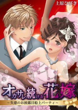 オカサレ続ける花嫁~失意のお披露目船上パーティ~(1)