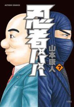 忍者パパ7