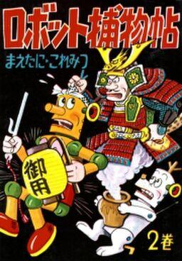ロボット捕物帖 (2)