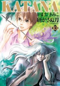 KATANA (13) 研がさぬ刀