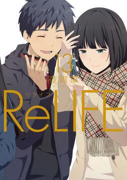 ReLIFE13【フルカラー・電子書籍版限定特典付】