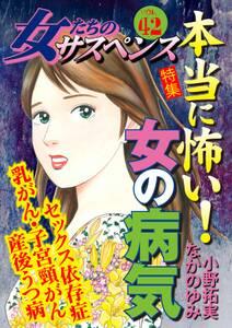女たちのサスペンス vol.42本当に怖い!女の病気
