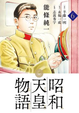 昭和天皇物語 6