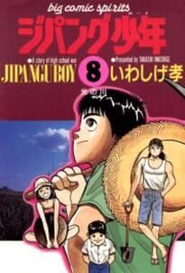 ジパング少年 8