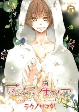 草の冠 星の冠(5)