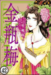 まんがグリム童話 金瓶梅(分冊版) 【第42話】