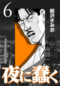 夜に蠢く【新装版】6