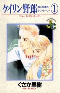 ケイリン野郎 周と和美のラブストーリー 1