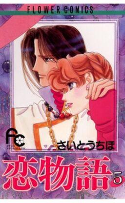 恋物語 5