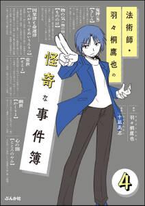 法術師・羽々桐鷹也の怪奇な事件簿(分冊版) 【第4話】