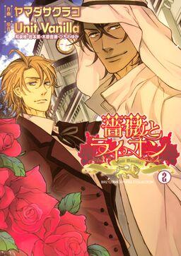 薔薇とライオン(2)