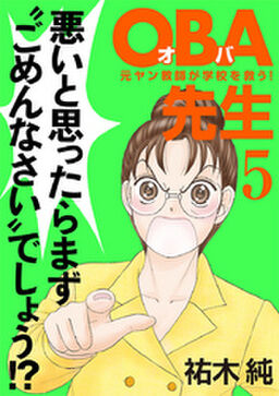 OBA先生 5 元ヤン教師が学校を救う!