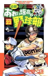 最強!都立あおい坂高校野球部 23