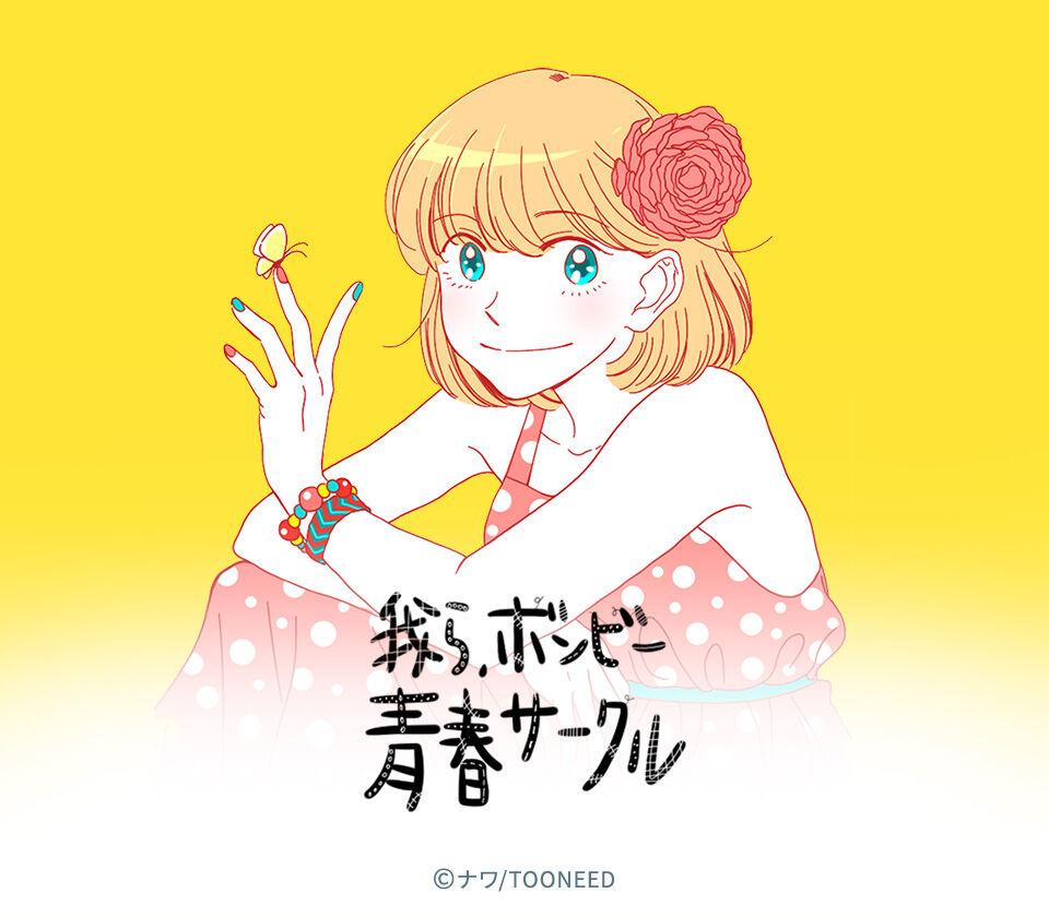 【タテヨミ】我ら、ボンビー青春サークル