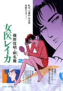 女医レイカ(2)