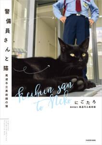 警備員さんと猫 尾道市立美術館の猫