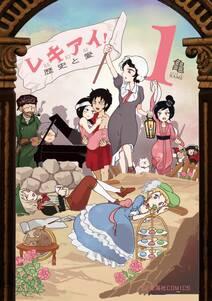 レキアイ! 歴史と愛(1)