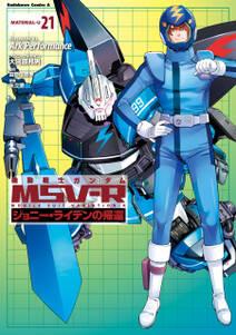 機動戦士ガンダム MSV-R ジョニー・ライデンの帰還(21)