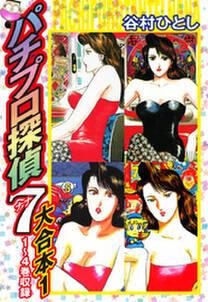 パチプロ探偵ナナ 大合本1 1~4巻収録