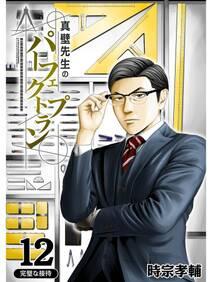 真壁先生のパーフェクトプラン【分冊版】12話