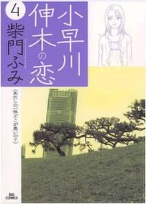 小早川伸木の恋 4