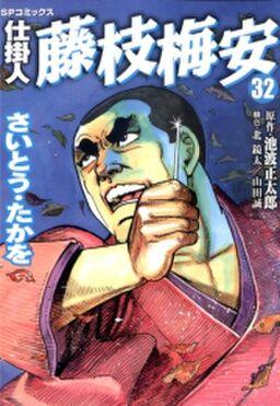 仕掛人藤枝梅安 32