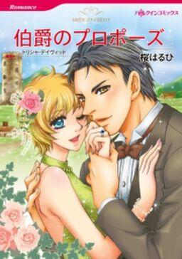 漫画家 桜 はるひ セット vol.2