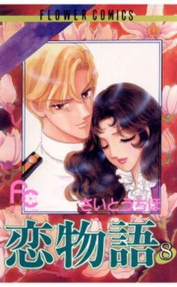 恋物語 8