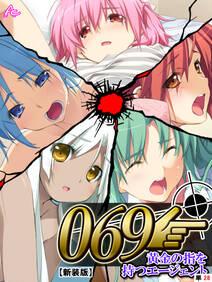 【新装版】069 ~黄金の指を持つエージェント~ (単話) 最終話