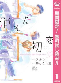 消えた初恋【期間限定無料】 1