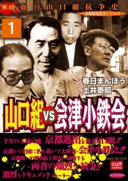 山口組VS会津小鉄会 1